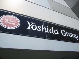2012年 Yoshidaソース会長訪問 017.jpg
