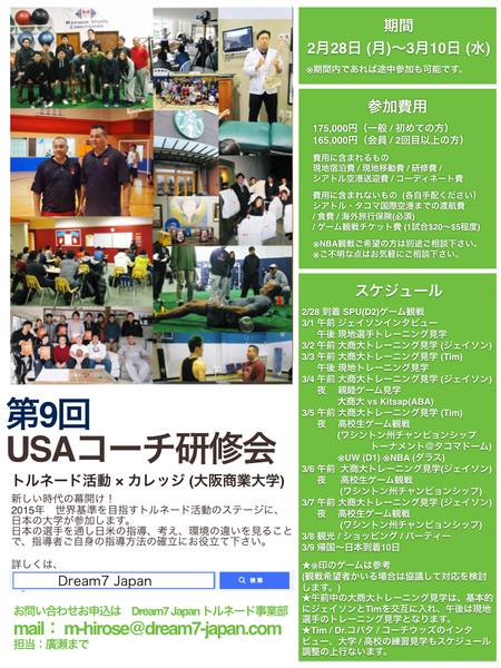 2015C-Tornadoチラシ〜大商大ver .001.jpg