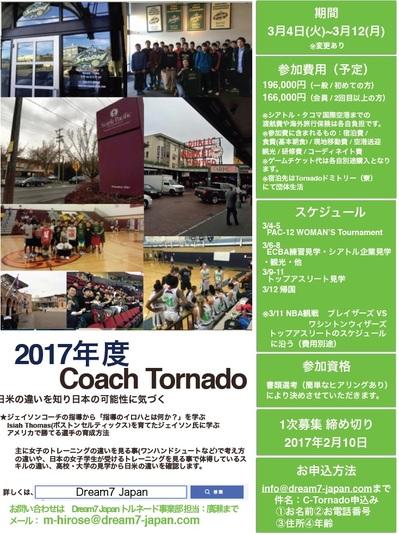 2017C-Tornadoチラシ.jpg