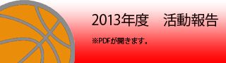 2013年度活動報告
